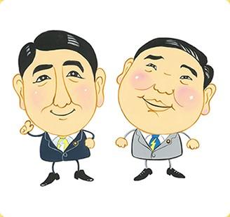 自民党安倍晋三総裁と石破茂幹事長のキャラクター・イラスト 自民党、安倍晋三総裁(左)と石破茂幹事