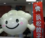 浜松餃子のマスコットキャラクター『ちゃお』