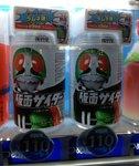 仮面ライダーとサイダーのコラボ仮面サイダー