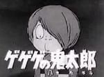 1968年の『ゲゲゲの鬼太郎』
