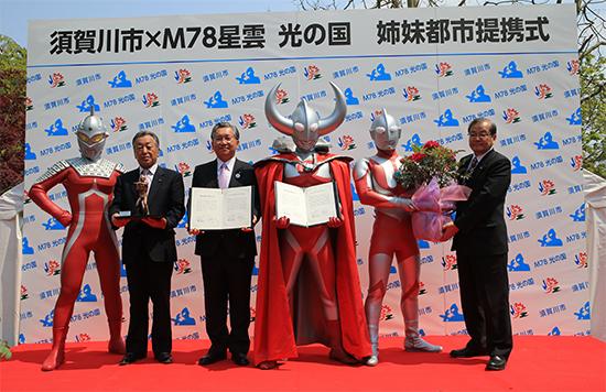 M78星雲光の国(ウルトラの国)と福島県須賀川市が姉妹都市に