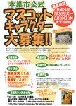 岐阜県本巣市がイメージキャラクターのデザインと名前を募集中