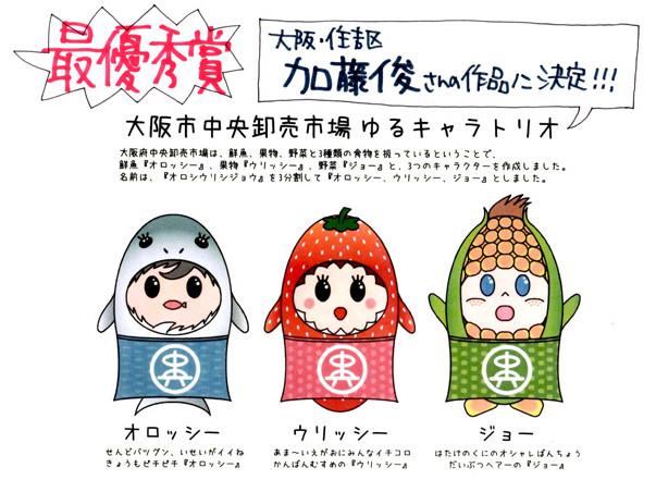 osakaichibayurucharasaiusyu.jpg