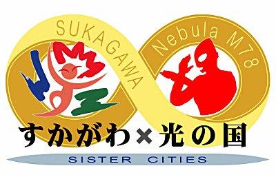 M78星雲光の国(ウルトラの国)と福島県須賀川市姉妹都市提携記念ロゴ