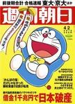 週刊朝日4月2日号の表紙に『ドラえもん』