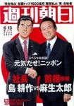 週刊朝日の表紙に登場した島耕作と麻生太郎
