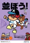 秘密結社鷹の爪のJR西日本さわやかマナーキャンペーンポスター2010年