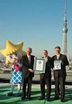 東京スカイツリーギネス世界記録認定式