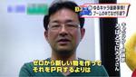 TBSテレビ「みのもんたの朝ズバッ!」に出演しました