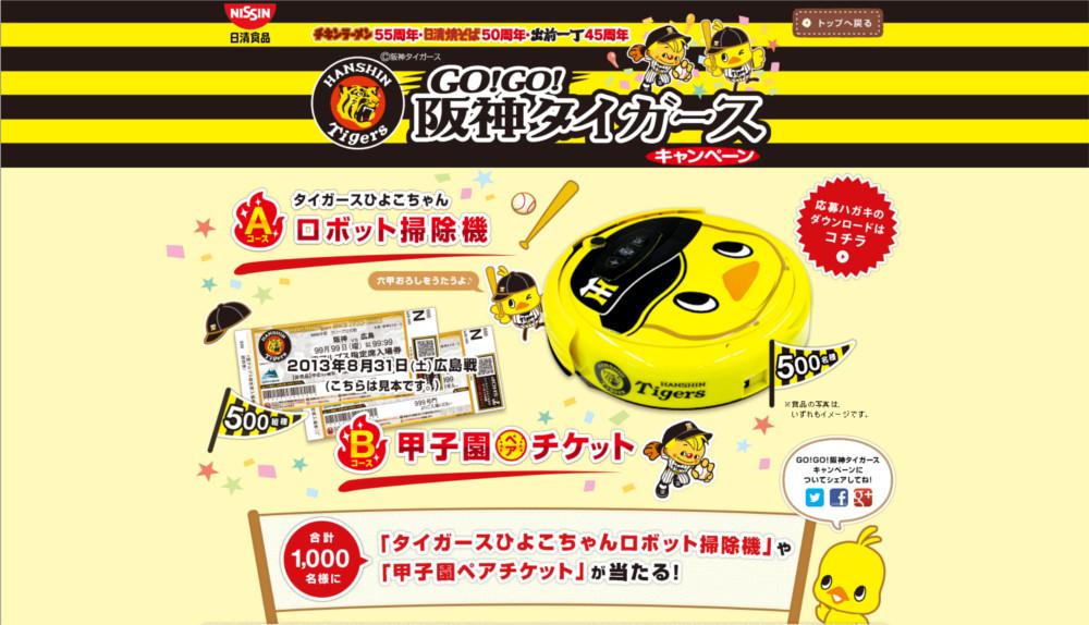 阪神タイガースバージョンのひよこちゃんのロボット掃除機が当たる