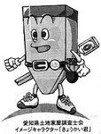 愛知県土地家屋調査士会のイメージキャラクター『きょうかい君』