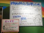 2012年岐阜国体キャラクターミナモのお店