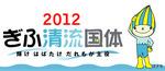 minamo2012.jpg
