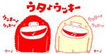 紅白歌合戦公式キャラクター「ウタ・ウッキー」
